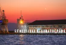 festival-kinimatograhou-thessalonikis