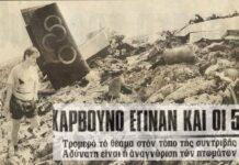 efimerida makedonia dustixima kozani