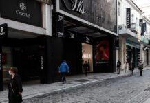 κλειστά μαγαζιά στην Ερμού