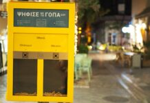 κίτρινο σταχτοδοχείο του Γόπα project