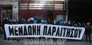 ΣΕΗ διαμαρτυρία