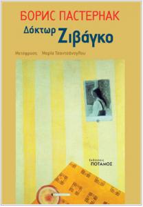 Το εξώφυλλο του βιβλίου του Μπορίς Παστερνάκ «Δόκτωρ Ζιβάγκο»