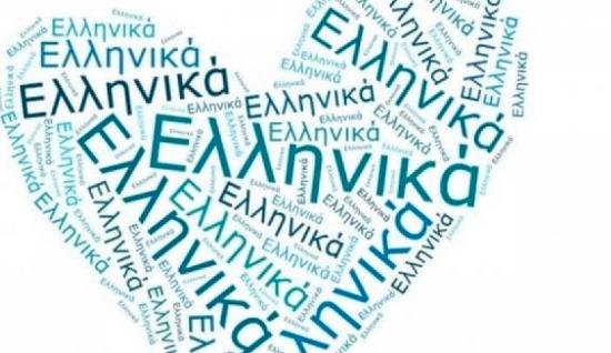καρδιά με λέξεις της ελληνικής γλώσσας