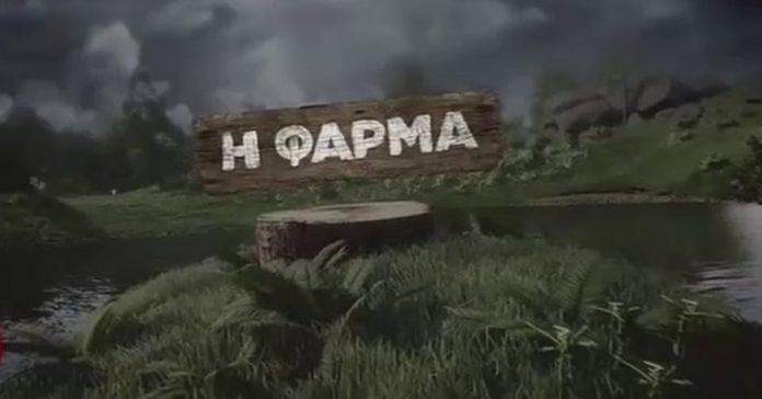 λογότυπο φάρμα