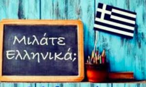 πίνακας που γράφει «Μιλάτε Ελληνικά;»