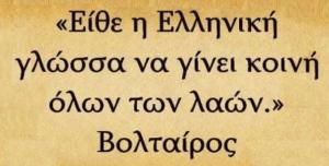 απόσπασμα ελληνικής γλώσσας από Βολταίρο