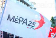 Ανακοίνωση από το ΜέΡΑ25 για τον θάνατο προσφυγόπουλου στη Θήβα