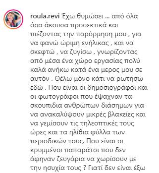 Ανάρτηση από τη Ρούλα Ρέβη στο Instagram