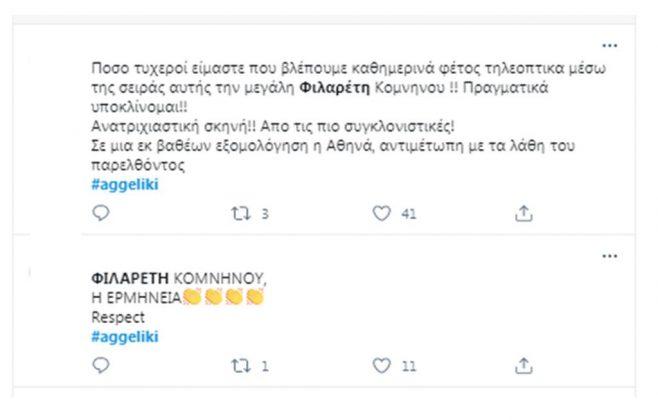 Tweets για Φιλαρέτη Κομνηνού