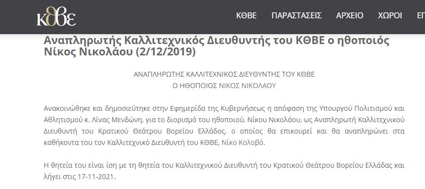 Νίκος Νικολάου διορισμός κβθε